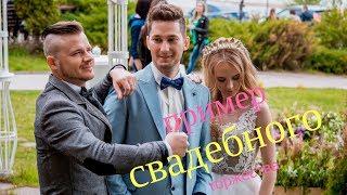 """Пример оригинальной свадебной программы от шоу-группы """"SKY73"""""""