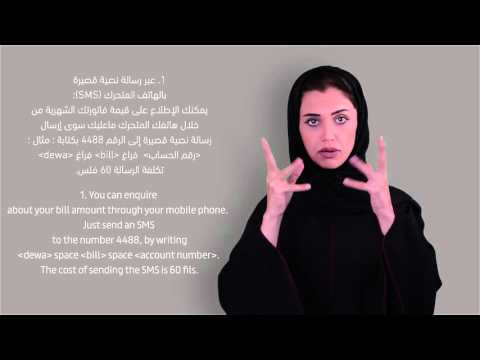 Bill Enquiry in sign Language || الإستفسار عن قيمة الفاتورة بلغة الإشارة