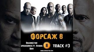 Фильм ФОРСАЖ 8 музыка OST 3 Bassnectar Speakerbox ft  Ohana Bam Вин Дизель Дуэйн Джонсон Джейсон Стэ