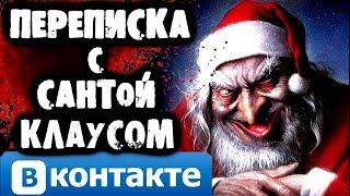 СТРАШИЛКИ НА НОЧЬ - Переписка с Сантой Клаусом ВКОНТАКТЕ