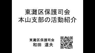 チャンネル東灘区保護司会(東灘区保護司会本山支部の活動紹介)