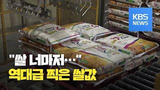 쌀 생산량 감소…산지 쌀값 역대 최고가 / KBS뉴스(…