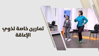 ريما عامر- تمارين خاصة لذوي الإعاقة