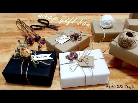 ไม่ต้องเหมือนใคร!! สอนห่อของขวัญแนวใหม่มาแรง งามเลิศเลอ..How to wrap gift box