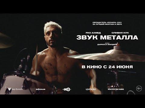 Звук металла / Sound Of Metal в формате 4K - в кино с 24 июня. 🏆 ОСКАР за лучший звук и монтаж