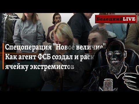 Иван Белецкий о Новом Величии