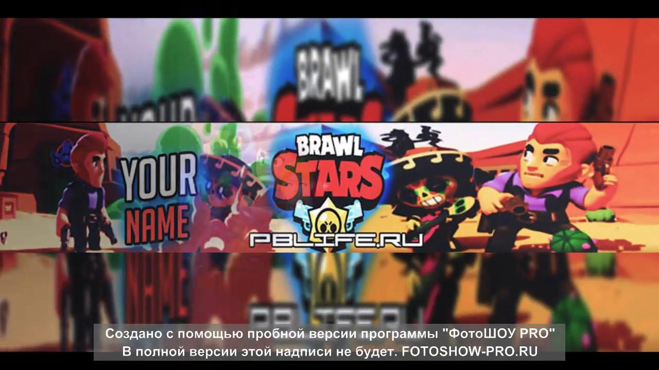 Brawl Stars Бравл Старс персонажи и моя любимая игра ...