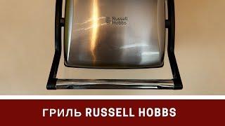 электрогриль Russell Hobbs 17888-56 ремонт