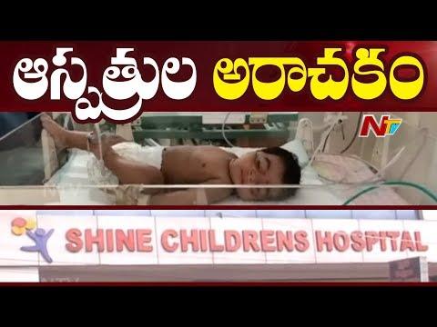 ఆస్పత్రుల అరాచకం | Special Story On Shine Children''s Hospital Blaze Mishap | Story Board