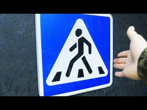 Идея из дорожного знака!