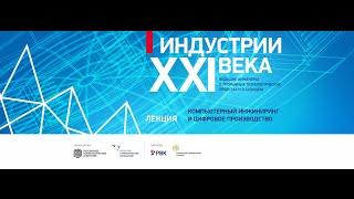 Алексей Боровков: Компьютерный инжиниринг и цифровое производство