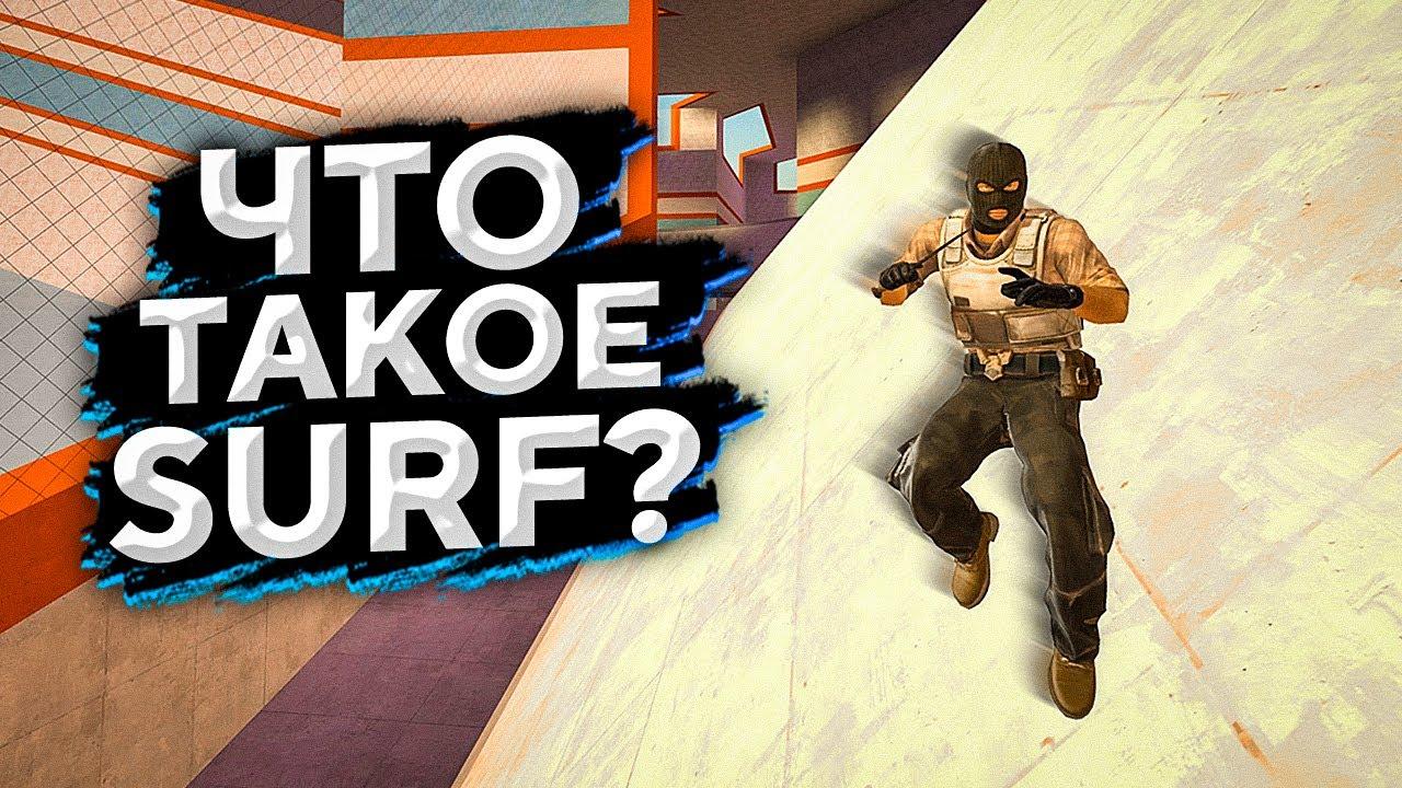 ЧТО ТАКОЕ SURF?
