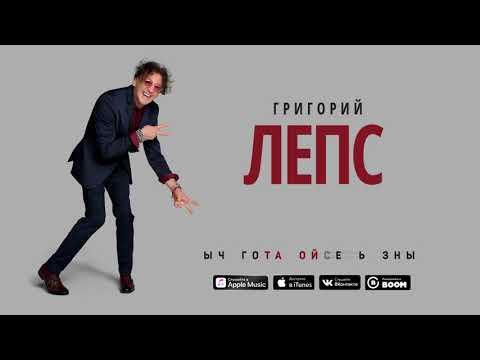 Григорий Лепс - Волки