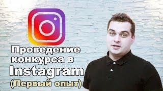 4 ошибки проведения конкурса в Instagram. (Личный опыт)