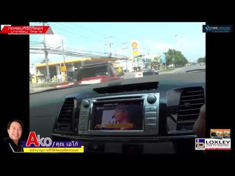 ทีวีดิจิตอลรถยนต์ปากช่อง โคราช นครราชสีมา BEST car tv digital LOXLEY
