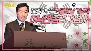 제79회 순국선열의 날 기념식 - 이낙연 총리 기념사
