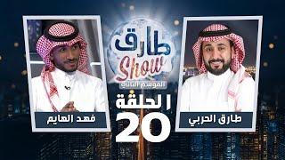 برنامج طارق شو الموسم الثاني الحلقة 20 - ضيف الحلقة فهد الهايم