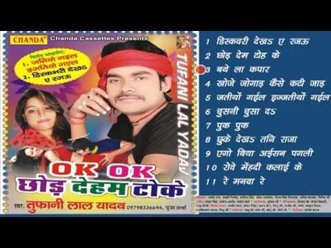 Chhod Dem Toh Ke    Discovery Dekah    डिस्कवरी देखा    Tufani Lal Yadav    Bhojpuri Hot Songs