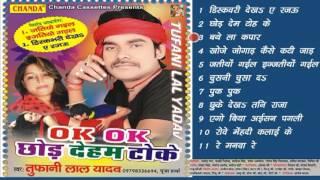 Chhod Dem Toh Ke || Discovery Dekah || डिस्कवरी देखा || Tufani Lal Yadav || Bhojpuri Hot Songs