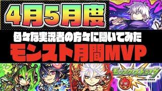 【2021年】~モンスト4月.5月度月間MVP~【ぺんぺん】