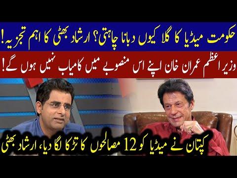 Irshad Bhatti's analysis on Pakistan Media Development Authority Ordinance   04 June 2021   92NewsHD thumbnail