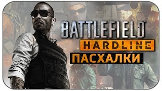 Пасхалки Battlefield Hardline ( Easter eggs )