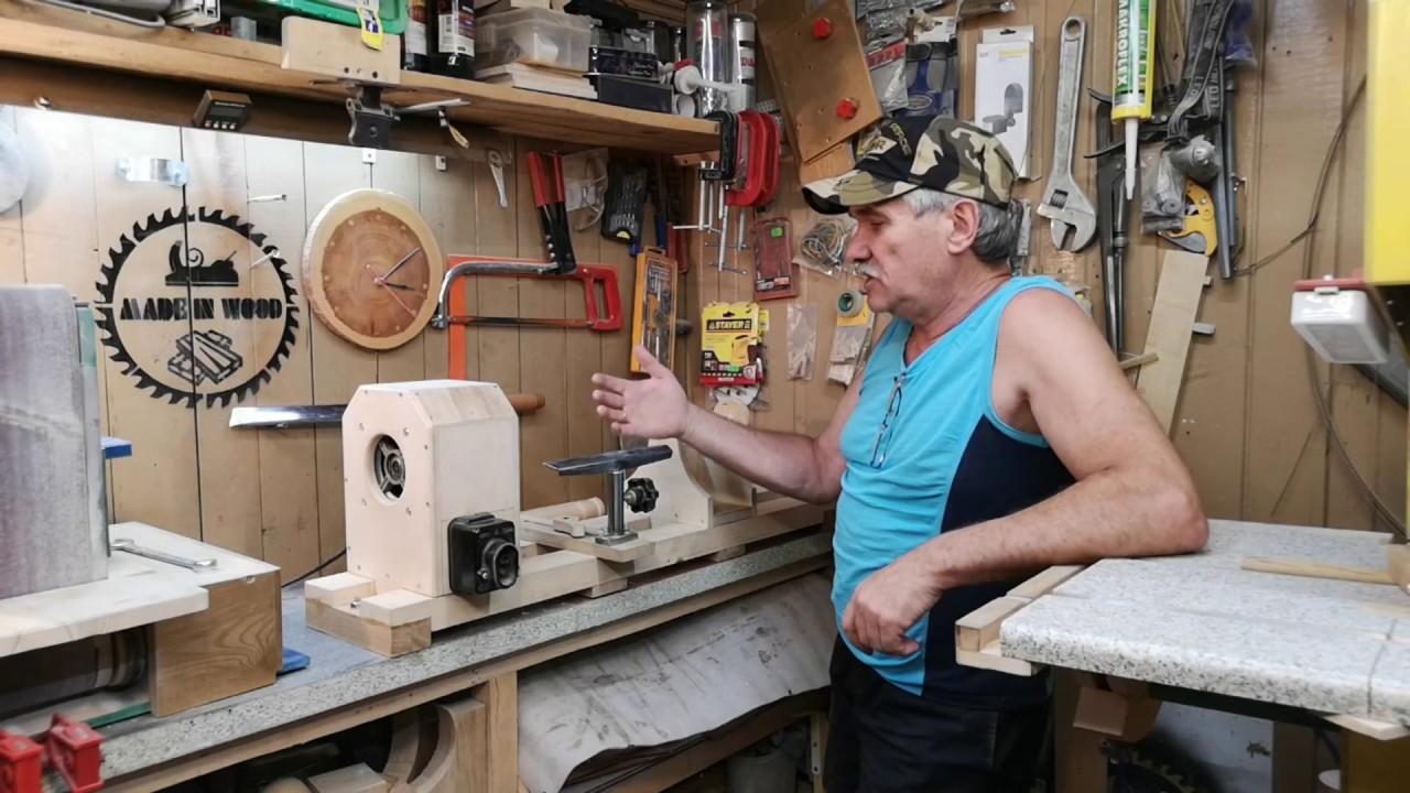 Токарный по дереву своими руками с двигателем от старой стиральной машины