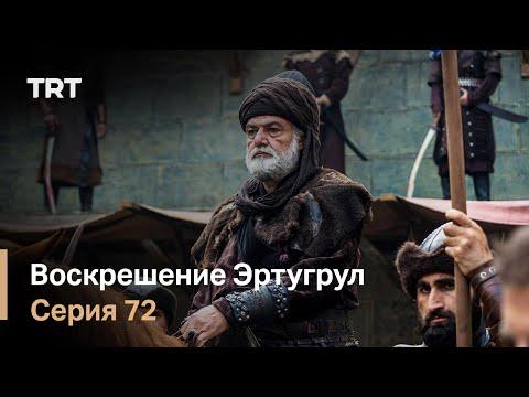 Воскрешение Эртугрул Сезон 1 Серия 72