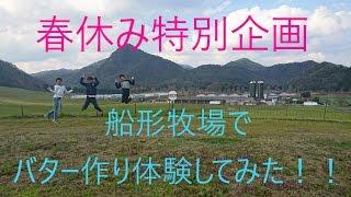 【春休み特別企画】船方牧場でバター作り体験してみた!/ヒテカhitebeet