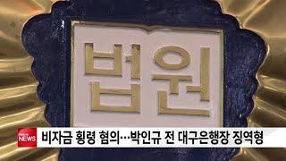 비자금 횡령 혐의...박인규 전 대구은행장 ′징역 1년 6월′