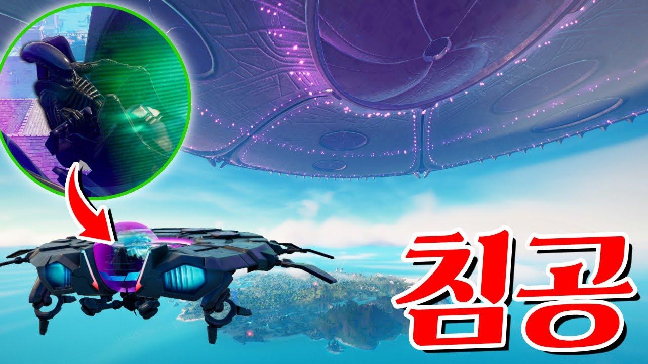 초거대 UFO의 침공! 외계인에는 외계인으로 싸운다!! -캐릭온 꿀잼 게임 [포트나이트]