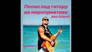 ПЕСНИ ПОД ГИТАРУ НА МЕРОПРИЯТИЯХ (ALEX GITARNII)