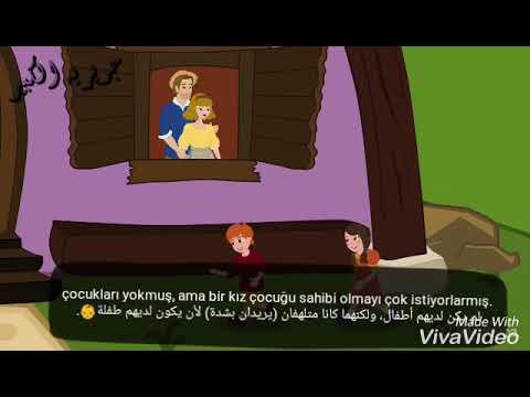 كارتون ربانزل النسخة التركية Rapunzel Masal مترجم الجزء الأول