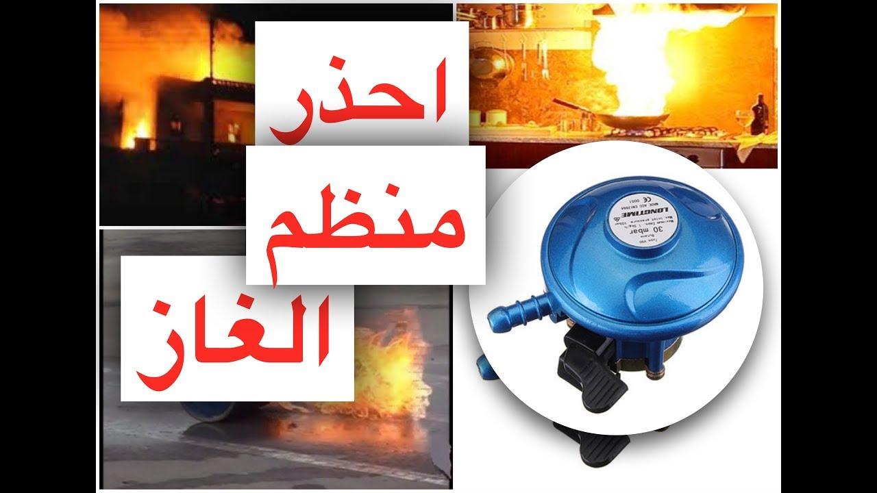 مهم توضيح كيفية اختيار منظم الغاز الذي يناسب المنازل عدم الاختيار الصحيح يؤدي إلى الحريق Youtube