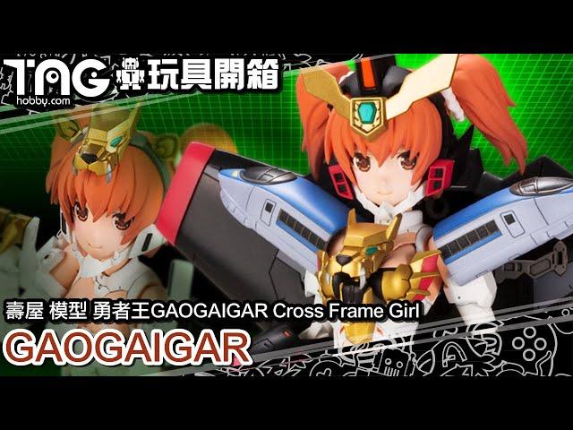 [玩具開箱] 壽屋 模型 勇者王GAOGAIGAR Cross Frame Girl GAOGAIGAR