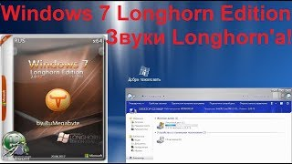 Windows 7 Loghorn Edition :D - Звуки Longhorn'a! - ГОВНОСБОРКА