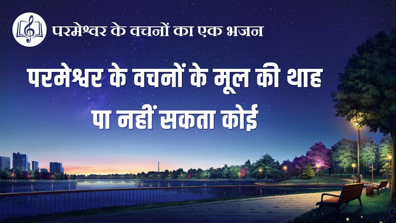 परमेश्वर के वचनों के मूल की थाह पा नहीं सकता कोई | Hindi Christian Song With Lyrics