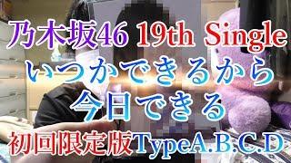 【CD#21】乃木坂46 19th『いつかできから今日できる』初回限定盤タイプA...