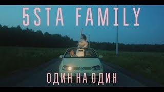 5sta Family - Один на Один (Премьера клипа, 2019) Resimi