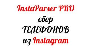 InstaParser PRO программа для сбора телефонов WhatsApp/Viber из Инстаграм