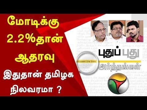 Puthu Puthu Arthangal: மோடிக்கு 2.2%தான் ஆதரவு - இதுதான் தமிழக நிலவரமா ? |24/03/2019