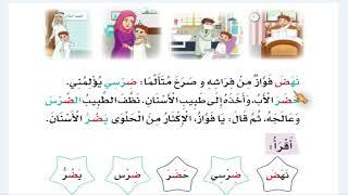 قراءة موضوع حرف الضاد  - لغتي للصف الاول الابتدائي