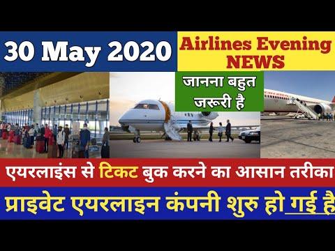Private Flight Started, Good News For International Passengers!!!