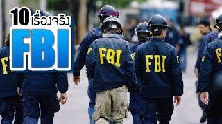 10 เรื่องจริงของ FBI (เอฟบีไอ) ที่คุณอาจไม่เคยรู้ ~ LUPAS