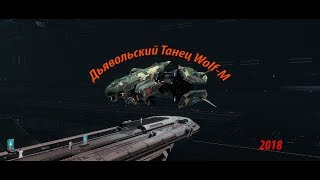 Star Conflict  - 'Дьявольский танец' Wolf-M. Гайд