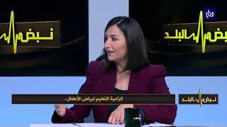 بشرى عربيات - تعليم رياض الأطفال إلزاميا في العام 2020