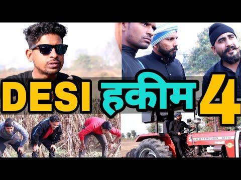 Desi Hakeem 4 || Desi Panchayat || Kaalu And T2 || Chauhan Vines Official ||