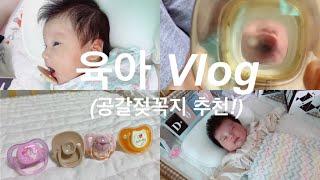 육아 브이로그/공갈젖꼭지 추천/똥꼬발진/헤겐젖병/아기5…