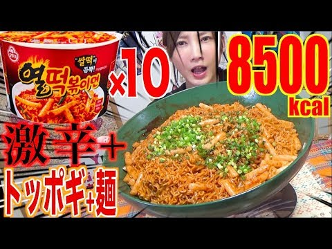 【SPICY!】 Korean Spicy Instant HOT TteokBokki Noodles!! Spicy & Tasty! [10 Servings] 8500kcal [CC]