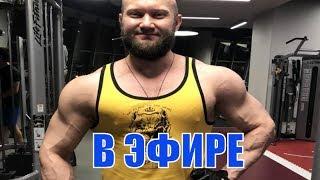 Сушка клиента 180 кг. Новая заруба Войтенко. Я НЕ тренер Терешина. Шредер делает изоляцию.